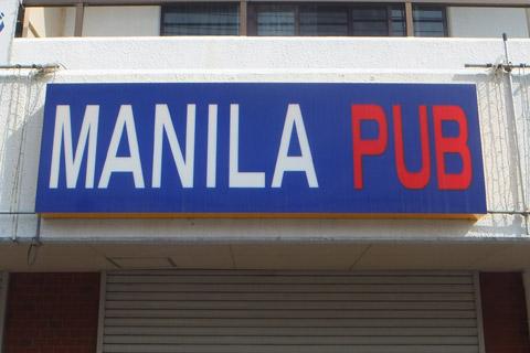 MANILA PUB