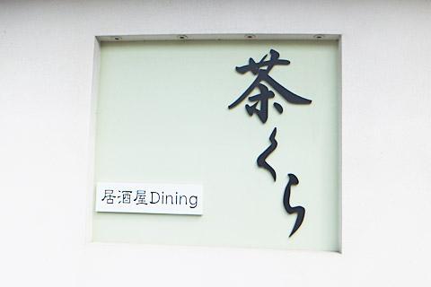 居酒屋Dining茶くら