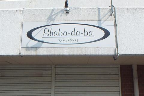 シャバダバ